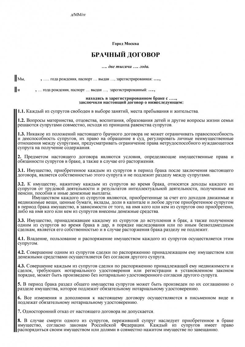 Брачный договор: как составить брачный контракт, форма, образец 2017, пример