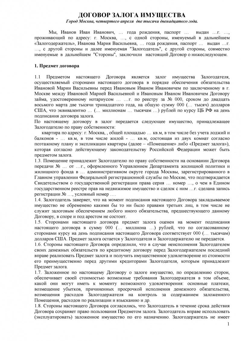 договор сопровождения подписания договора образец
