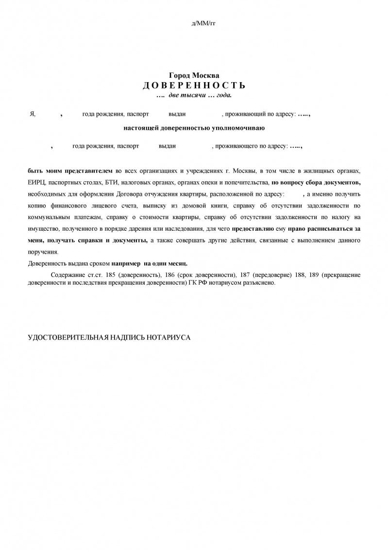 Удостоверение Брачного Договора Нотариусом